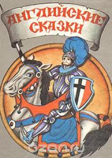 Обложка книги  - Английские сказки