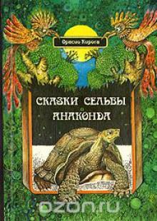 Обложка книги  - Сказки сельвы. Анаконда