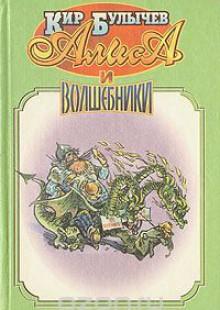 Обложка книги  - Алиса и волшебники: Заповедник сказок; Козлик Иван Иванович