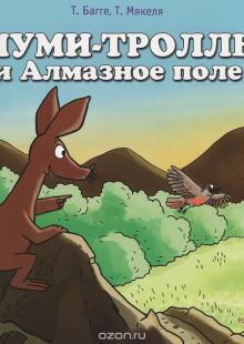 Обложка книги  - Муми-тролль и Алмазное поле