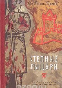 Обложка книги  - Степные рыцари