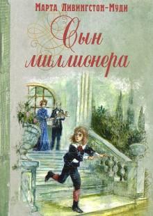 Обложка книги  - Сын миллионера