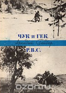 Обложка книги  - Чук и Гек. Р. В. С.