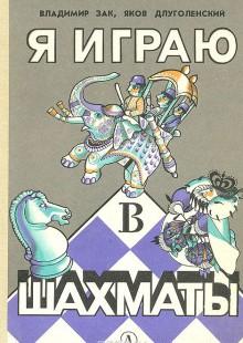 Обложка книги  - Я играю в шахматы