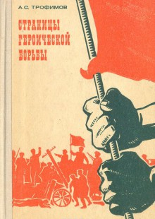 Обложка книги  - Страницы героической борьбы