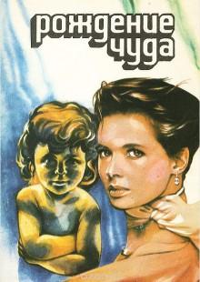 Обложка книги  - Рождение чуда