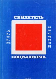 Обложка книги  - Свидетель социализма