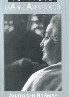 Обложка книги  - Рассказы об Анне Ахматовой