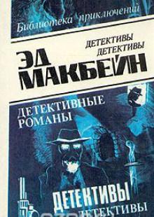 Обложка книги  - Эд Макбейн. В восьми томах. Том 8