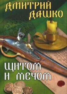 Обложка книги  - Щитом и мечом
