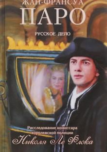 Обложка книги  - Русское дело Николя Ле Флока