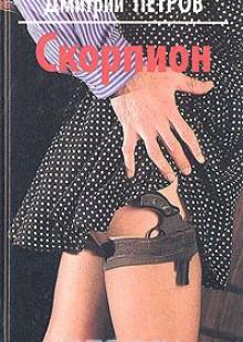 Обложка книги  - Скорпион