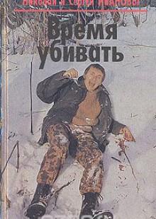 Обложка книги  - Время убивать