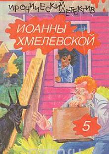Обложка книги  - Иоанна Хмелевская. Иронический детектив. В 5 томах. Том 5