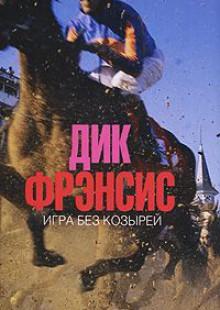 Обложка книги  - Игра без козырей