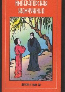 Обложка книги  - Императорская жемчужина