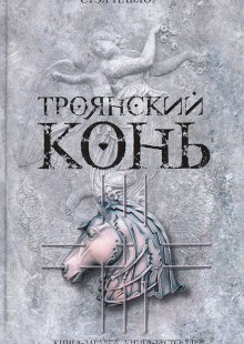 Обложка книги  - Троянский конь