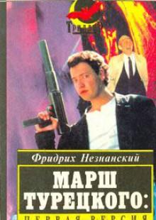 Обложка книги  - Марш Турецкого: первая версия