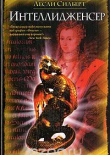 Обложка книги  - Интеллидженсер