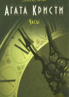 Обложка книги  - Часы