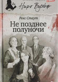 Обложка книги  - Не позднее полуночи
