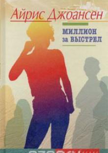 Обложка книги  - Миллион за выстрел