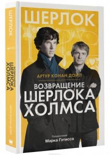 Обложка книги  - Возвращение Шерлока Холмса