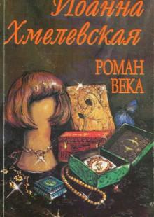 Обложка книги  - Роман века