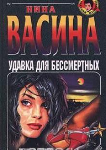 Обложка книги  - Удавка для бессмертных