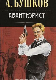 Обложка книги  - Авантюрист