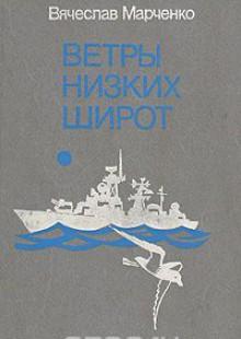 Обложка книги  - Ветры низких широт