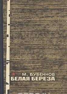 Обложка книги  - Белая береза