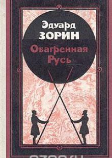 Обложка книги  - Обагренная Русь