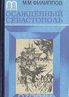 Обложка книги  - Осажденный Севастополь