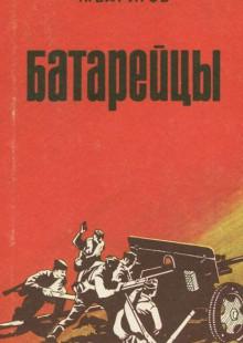 Обложка книги  - Батарейцы