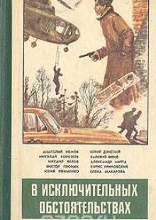 Обложка книги  - В исключительных обстоятельствах. 1984