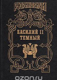 Обложка книги  - Василий II Темный