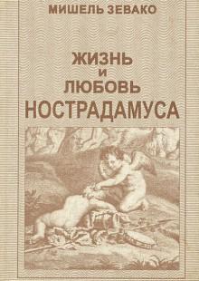 Обложка книги  - Жизнь и любовь Нострадамуса