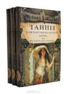 Обложка книги  - Тайны Константинопольского двора, или Султан и его враги (комплект из 3 книг)