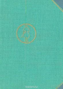 Обложка книги  - Записки д'Аршиака