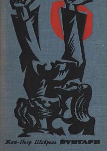 Обложка книги  - Бунтари