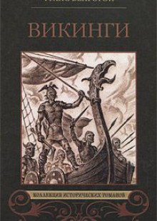 Обложка книги  - Викинги