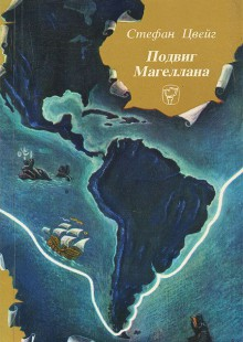 Обложка книги  - Подвиг Магеллана