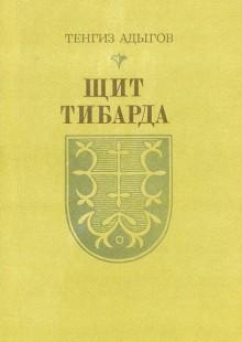 Обложка книги  - Щит Тибарда