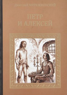Обложка книги  - Петр и Алексей