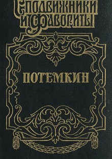Обложка книги  - Потемкин