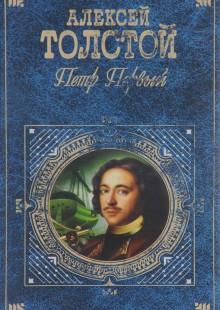 Обложка книги  - Петр Первый