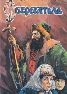 Обложка книги  - Оберегатель