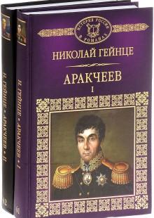 Обложка книги  - Аракчеев (комплект из 2 книг)