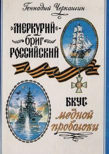 Обложка книги  - «Меркурий» – бриг российский. Вкус медной проволоки